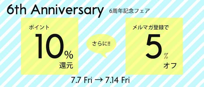6周年フェア開催します!【ポイント10%還元】さらにメルマガ会員様は【全品5%OFF】!