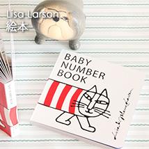 Lisa Larson/リサ・ラーソン/本・絵本