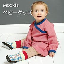 Mocklis/モクリスのベビーブーティ・帽子・ミトン