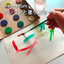 Wennstrom/ウェンストロム