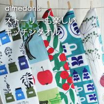 almedahls/アルメダールスのキッチンタオル