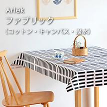 Artek/アルテック/SIENA・H55/ファブリック