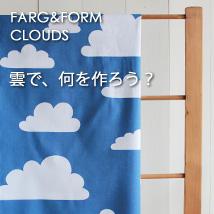 FARG&FORM/フェルグ&フォルム/CLOUDS(雲柄)/ファブリック(生地)