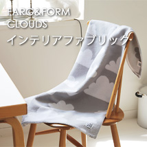 FARG&FORM/フェルグ&フォルム/CLOUDS(雲柄)/インテリアファブリック