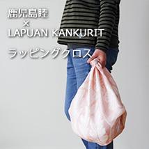 鹿児島睦×ラプアンカンクリ/ZUAN & ZOKEI/ラッピングクロス/KUKKA(全2色)