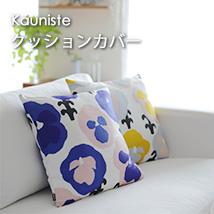 Kauniste/カウニステ/クッションカバー
