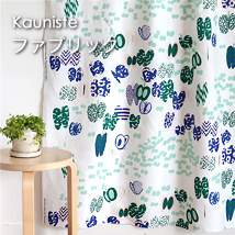 Kauniste/カウニステ/ファブリック