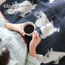 KLIPPAN/クリッパン/ミニブランケット