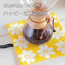 KORPI&GORDON/コルピ&ゴードンの鍋つかみ