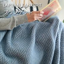 LAPUAN KANKURIT/ラプアンカンクリ/ブランケット