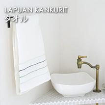 LAPUAN KANKURIT/ラプアンカンクリ/ウォッシュドリネンタオル
