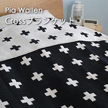 Pia Wallen/ピア・ヴァレン/Crossブランケット