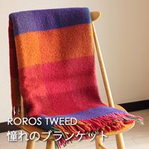 Roros TWEED/ロロスツイードのブランケット