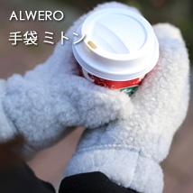 ALWERO/アルベロ/手袋 ミトン/フリーズ(全3色)