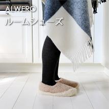ALWERO/アルベロ/ルームシューズ