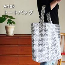 Artek/アルテック/トートバッグ/SIENA・H55