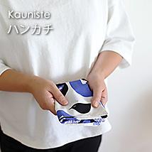 Kauniste/カウニステ/ハンカチ(全4種)
