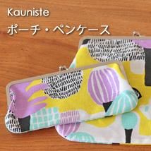 Kauniste/カウニステ/ポーチ・ペンケース