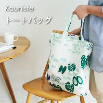 Kauniste/カウニステ/トートバッグ