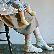 kieppi/キエッピ