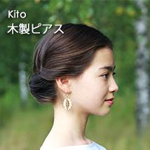 Kito/木製ピアス(全4種)