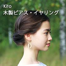 Kito/木製ピアス(全7種)