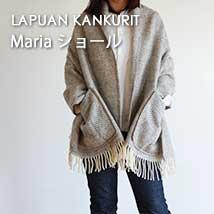LAPUAN KANKURIT/ラプアンカンクリ/ショール/MARIA/グレー