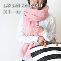 LAPUAN KANKURIT/ラプアンカンクリ/ウォッシュドリネン ストール/HALAUS(全6色)