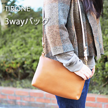 TIRONE/Afrodite 3wayバッグ