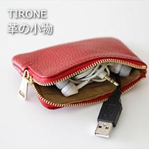 TIRONE/ティローネ
