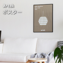 Artek/アルテック/ポスター