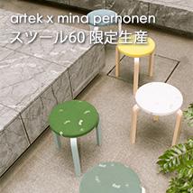 Artek Stool60 mina perhonen Series2/アルテック×ミナペルホネン スツール60