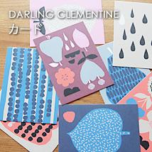 DARLING CLEMENTINE/ダーリン・クレメンタイン/インテリア雑貨/カード