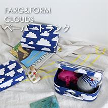 FARG&FORM/フェルグ&フォルム/CLOUDS(雲柄)/ペーパートランク(3個セット)