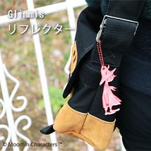 Glimmis/グリミス/リフレクター/リサ・ラーソン
