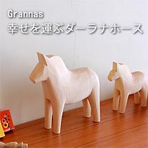 Grannas/グラナス/ダーラナホース