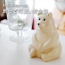 MK-Tresmerのシロクマ貯金箱・アザラシ貯金箱 オブジェとして置いとくだけでも可愛い