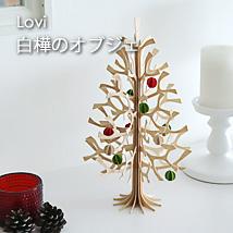 loviの白樺のオブジェ
