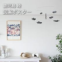 鹿児島睦/ポスター