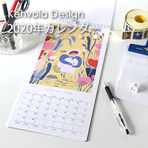 Kehvola Design/ケフボラ・デザイン/2020年カレンダー