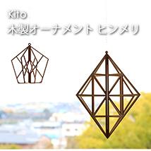 Kito/木製オーナメント(全5種) ヒンメリ