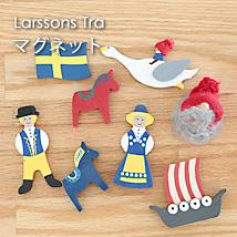 Larssons Tra/ラッセントレー/インテリア雑貨/マグネット
