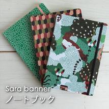 サラ・バーナーのノートブック