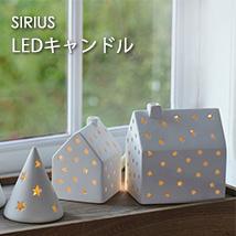 SIRIUS/シリウス