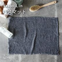 Vaxbo Lin/ヴェクスボリン/バスマット