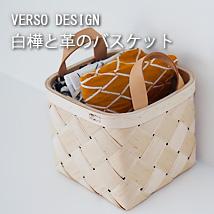 VERSO DESIGN ベルソデザイン/白樺と革のバスケット