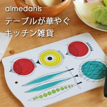 almedahls/アルメダールスのキッチン雑貨