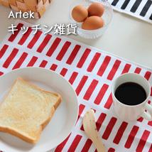 Artekのキッチン雑貨