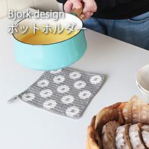 Bjork design/ビヨルクデザイン/ポットホルダー