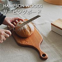 HAMPSON WOODS/ハンプソンウッズ